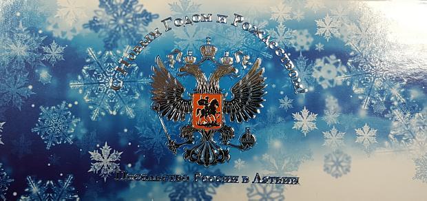 Успехов, процветания и мира в Новом 2016 году! Посольство России