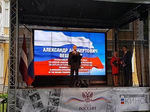 Прием Посольства России в Латвии. Посол России Александр Вешняков