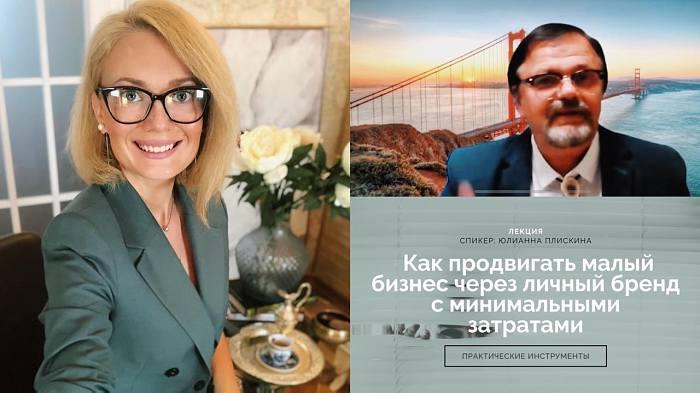 Вебинар Юлианна Плискина на выставке Riga Food